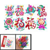 Happy Fu Character Handicraft Art Chinese Paper Cut Colorful